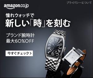 assoc300x250_luxurywatch_0317
